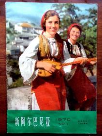 新阿尔巴尼亚1970.1