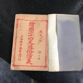 绘图二十四史通俗演义 存第二 三 四 五 六卷5册合订一册 缺第一卷 民国时期上海锦章图书局印行