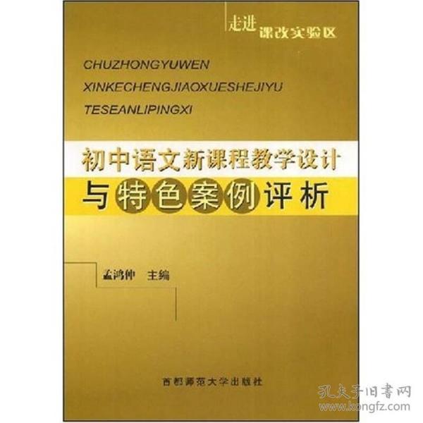 走进课改实验区:初中语文新课程教学设计与特色案例评析