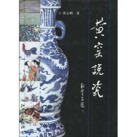 黄窑说瓷(大本32开)