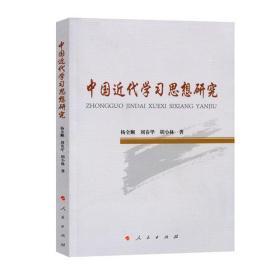 中国近代学习思想研究