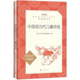 """中国现当代儿童诗选(""""教育部统编《语文》推荐阅读丛书"""")"""