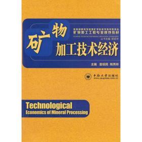 矿物加工技术经济 雷绍民 陶秀祥 中南大学出版社 9787548704881