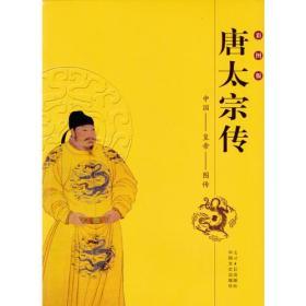 中国皇帝图传:唐太宗传(彩图版)