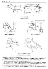 手术室护理学(第3版)