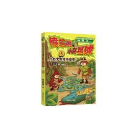 愤怒的小鸟星球:小红火的传奇童年