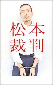 日文原版书 松本裁判 単行本 – 2002/3/18 松本人志  (著)