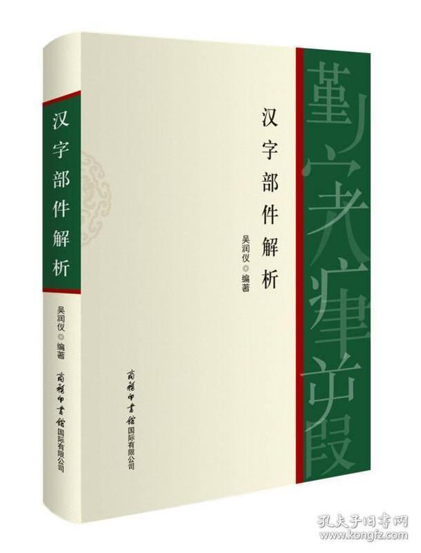 汉字部件解析ISBN9787517605041商务印书馆KL03989全新正版出版社库存新书B21