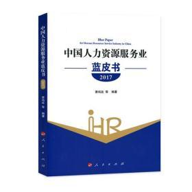 中国人力资源服务业 蓝皮书2017