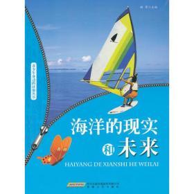 #青少年身边的环保丛书:海洋的现实和未来