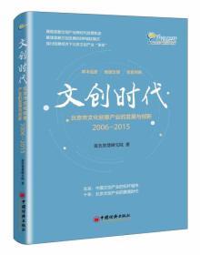 文创时代:北京市文化创意产业的发展与创新2006-2015  中国经济出版社