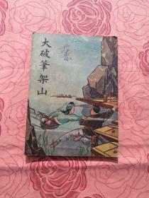 民国版武侠小说:《大破笔架山》全一册