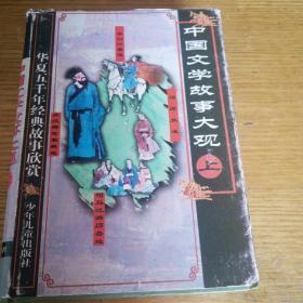 民易开运:中国文学史普及读物~中国文学故事大观(上下两卷全)