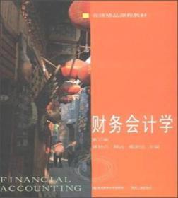 财务会计学(第三版)