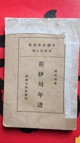 中国史学丛书:程伊川年谱(民国二十六年初版)