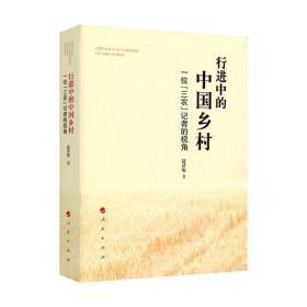 行进中的中国乡村