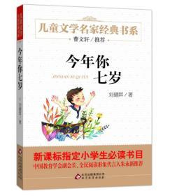 曹文轩推荐儿童文学经典书系 今年你七岁