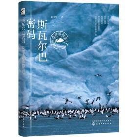 斯瓦尔巴密码——段煦北极博物笔记