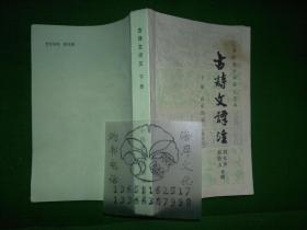古诗文译注 下册(增订本)/刘允声 彭格人 合编