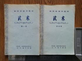 武术-体育系通用教材(第一册,第四册)2册合售