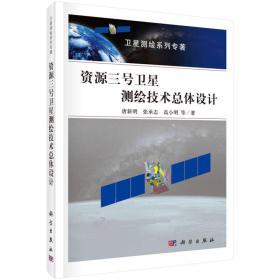 資源三號衛星測繪技術總體設計