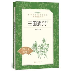 教育部统编 三国演义(上下)