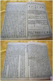 """民国早期线装排印本《绣像东周列国志》,(又名《增像全图东周列国志》),存首卷线装一册。上海广益书局民国六年(1917)线装刊行,首卷前附精美绘图人物绣像十八幅。坊间""""列国志""""版本众多,但为此版,绘图众多,刻印勘校俱佳。此书做配本或早期排印标本皆宜。"""