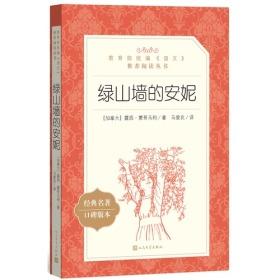绿山墙的安妮(教育部统编《语文》推荐阅读丛书)