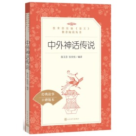 中外神话传说(教育部统编《语文》推荐阅读丛书)