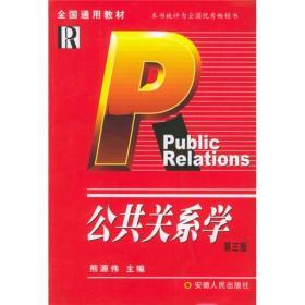 公共关系学(第三版)熊源伟安徽人民出版社9787212004460
