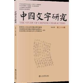 中国文字研究(第二十六辑)