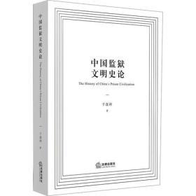 中国监狱文明史论
