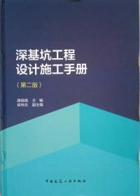 深基坑工程设计施工手册