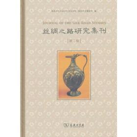 丝绸之路研究集刊(第二辑)