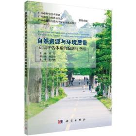 自然資源與環境質量定量評估體系的編制與應用