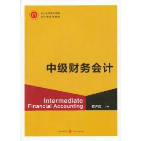 中级财务会计魏许莲格致出版社9787543222182