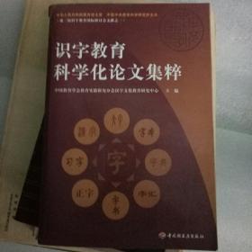 识字教育科学化论文集粹
