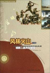中国大百科全书普及版·风林火山:细数二战风云战役