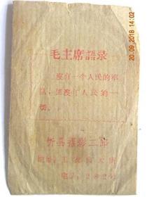 文革语录照片包装袋-山西省忻县照相二部