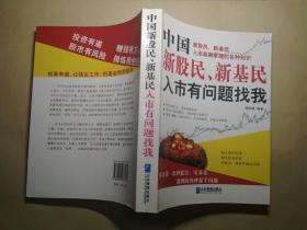 中国新股民、新基民入市有问题找我