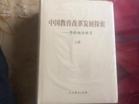 中国教育改革发展探索-李铁映论教育(上下卷)全新未拆封