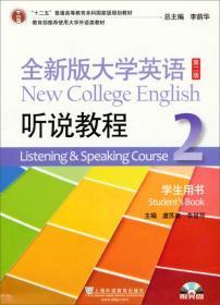 全新版大学英语(第2版):听说教程2(学生用书)(附光盘)