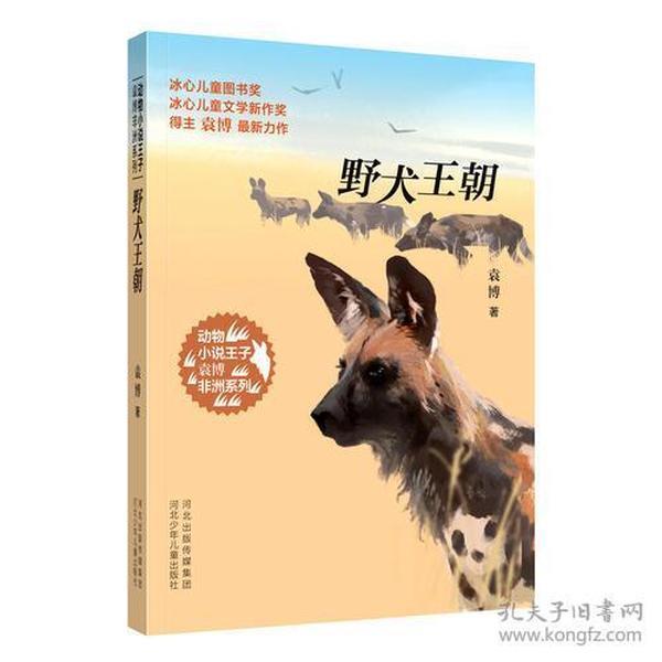 动物小说王子袁博非洲系列-野犬王朝
