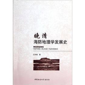 晚清海防地理学发展史