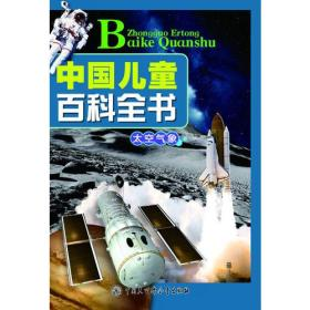 (16教育部)中国儿童百科全书--太空气象