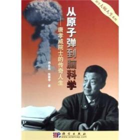 从原子弹到脑科学:唐孝威院士的传奇人生