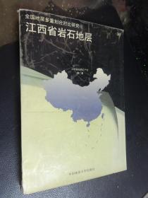 江西省岩石地层