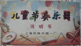 儿童节奏乐器说明书
