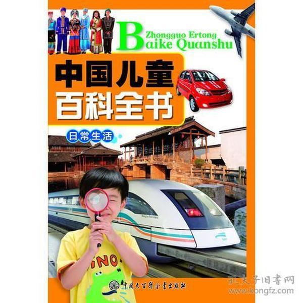 (16教育部)中国儿童百科全书--日常生活
