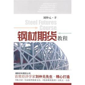 钢材期货教程